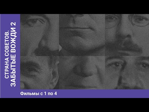 Страна Советов. Забытые Вожди - 2. Часть первая. Документально - исторический фильм Star Media