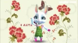 клип из зайчика зоу