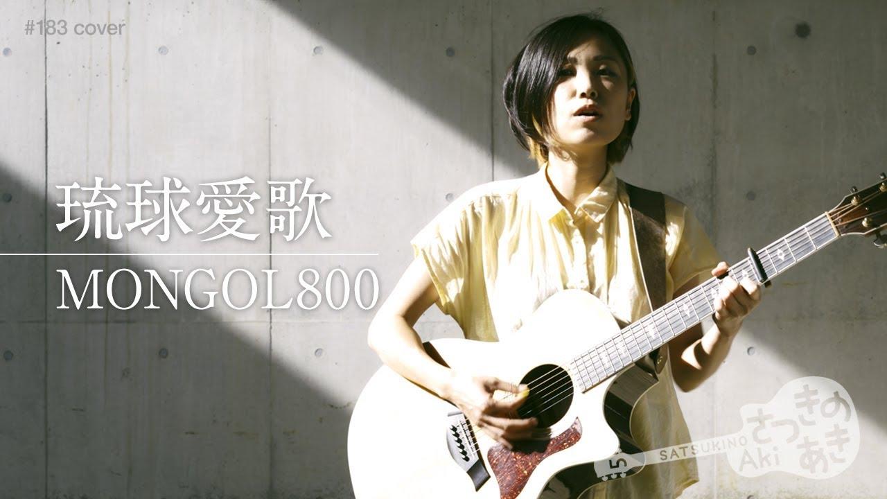 琉球愛歌/MONGOL800(cover)《歌詞付き》 - YouTube