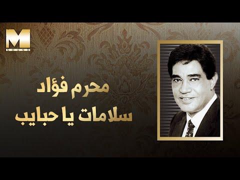 Moharam Fouad - Salamt Ya Habayeb (Audio) | محرم فؤاد  -  سلامات يا حبايب