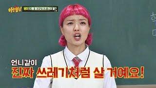 """[롤모델] 안영미(Ahn Young-mi)를 향한 팬의 고백 """"언니처럼 쓰레기같이↗"""" 아는 형님(Knowing bros) 154회"""