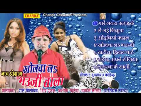 Kholwa L Bhauji Tala || खोलवा ला भऊजी ताला || Ram Khelawan || Bhojpuri Hot Nach Program