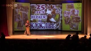Куклы Великаны 25 лет из города Бийска