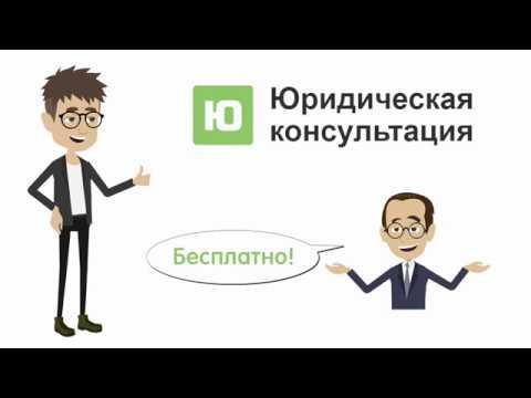Бесплатная юридическая консультация - Юрист по телефону