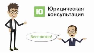 Бесплатная юридическая консультация - Юрист по телефону(, 2018-01-17T20:18:06.000Z)