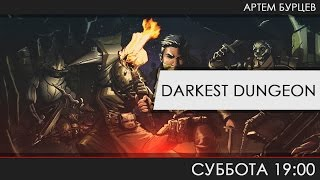 Darkest Dungeon - Дорога в ад