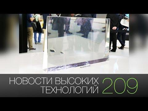 Новости высоких технологий #209: прозрачный телевизор и электро-ГАЗель