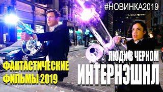 100% НОВЫЙ Зрелищный Фантастический фильм 2019 «ЛЮДИ B ЧEPHOM» Фантастика 2019 Комедия