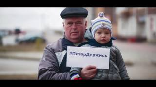 #ПитерДержись («Пароход онлайн») Великий Новгород