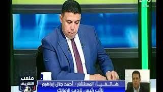 ملعب الشريف   مداخلة المستشار أحمد جلال ابراهيم وكواليس المرحلة الانتخابية