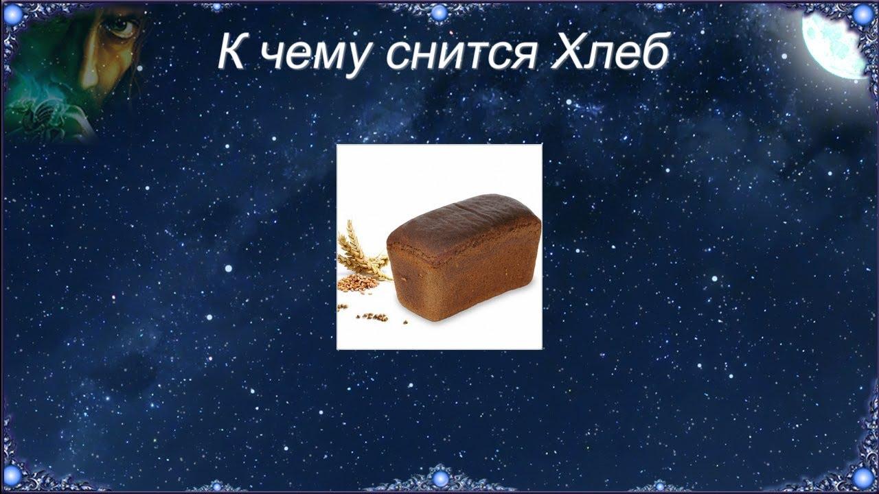 К чему снится Хлеб (Сонник)