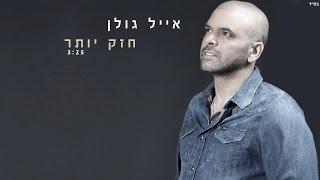 אייל גולן - חזק יותר Eyal Golan