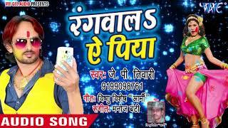 J.P Tiwari का Rangwala Ae Piya ओखली में मूसर Bhojpuri Holi Song जबरदस्त देहाती होली गीत 2018