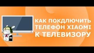5 способов как подключить телефон Xiaomi к телевизору