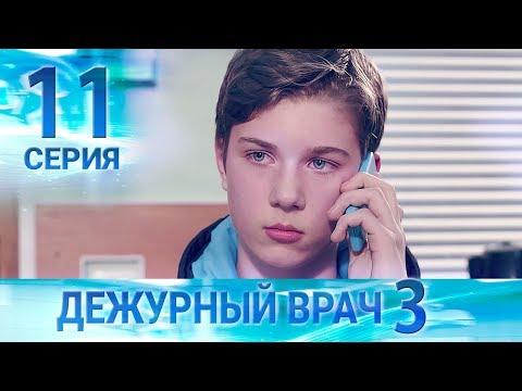 Дежурный врач-3 / Черговий лікар-3. Серия 11