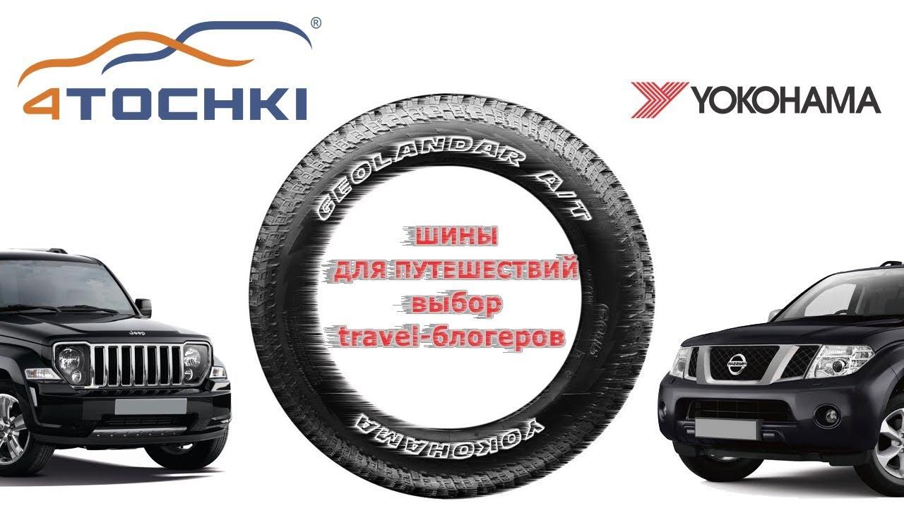 Yokohama: шины для путешествий - выбор travel блогеров на 4 точки.