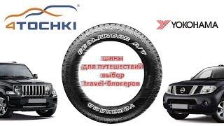 Yokohama: шины для путешествий - выбор travel блогеров
