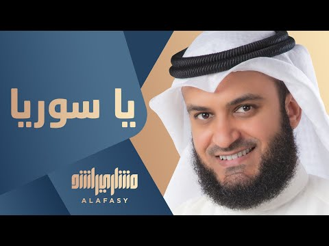 مشاري العفاسي نشيدة ياسوريا بحفل كتارا - قطر 2012- Ya syria