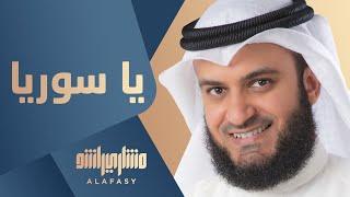 Download مشاري العفاسي نشيدة ياسوريا بحفل كتارا - قطر 2012- Ya syria