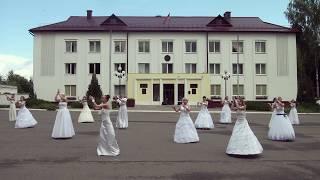 Танцы невест 2017 в г. Климовичи