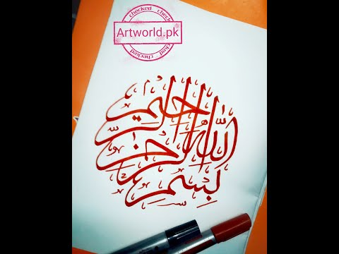 Arabic Calligraphy Bismillah Youtube