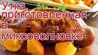 Рецепты из утки - как приготовить утки пошаговый рецепт - Утка, приготовленная в микроволновке