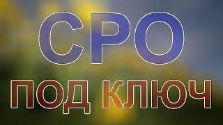 вступить в сро проектирование в питерской области(, 2017-12-11T10:39:03.000Z)