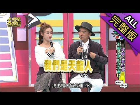 【完整版】外國人看台北 天龍人真的存在嗎?2018.12.27小明星大跟班