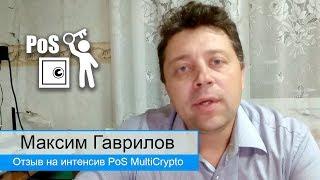 Заработок на криптовалюте PoS майнинг отзыв Максима Гаврилова