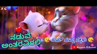 Shaakuntle Sikkalu..!!💘💘 ಸುಮ್ ಸುಮ್ನೆ ನಕ್ಕಳು 💘💘 | Talking Tom songs | Aishani Shetty