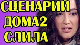 БУЗОВА СЛИЛА СЦЕНАРИЙ ДОМ2! НОВОСТИ 31.03.2018