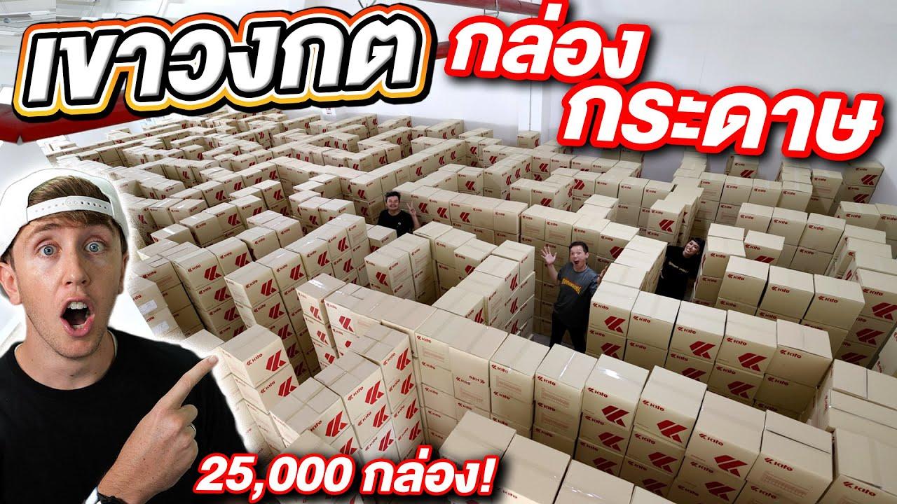 ผมสร้าง เขาวงกตกล่องกระดาษ ใหญ่ที่สุดในประเทศไทย!!!