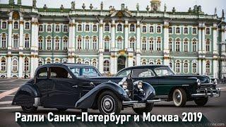 Ралли Клуб Классических Автомобилей 2019 (Санкт-Петербург и Москва)