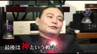 苫米地英人DVD第6弾トレーラー ドクター苫米地ワークス