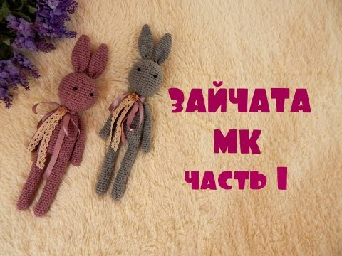 ♥♥ ЗАЙКА ♥ МК ♥ часть 1 ♥♥