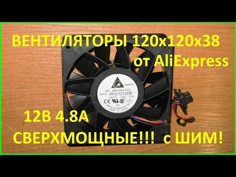 Сверхмощные вентиляторы DELTA PFC1212DE. 120х120х38мм 12В 4.8А