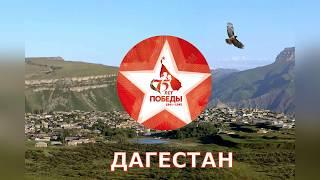 Дагестан в годы Великой Отечественной войны