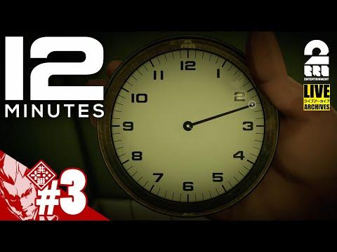 #3【衝撃の結末】弟者の「Twelve Minutes(12ミニッツ)」【2BRO.】END
