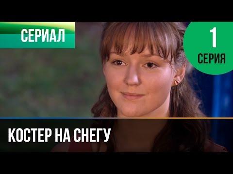 Костер на снегу 1 серия - Мелодрама | Фильмы и сериалы - Русские мелодрамы