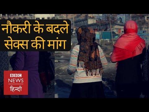 Afghanistan की महिलाओं का दर्द, Jobs के बदले सेक्स की मांग करते हैं अधिकारी (BBC Hindi)
