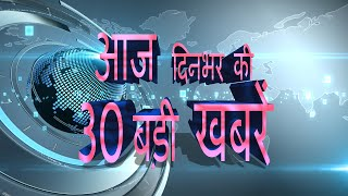 News Headline | आज दिनभर की 30 बड़ी खबरें | speed news | aaj ka samachar | fatafat news | mobilenews