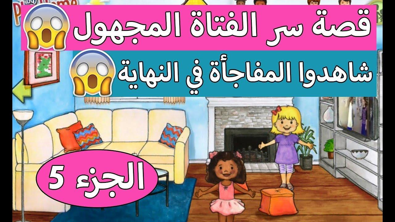 سلسلة سر الفتاة المجهول الجزء5 قصة البنت المسكينة قصص لعبة my play home