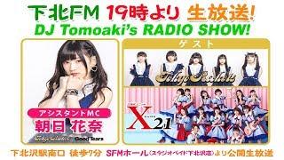 2018年3月8日放送 DJ Tomoaki'sRADIO SHOW! メインMC:大蔵ともあき ...