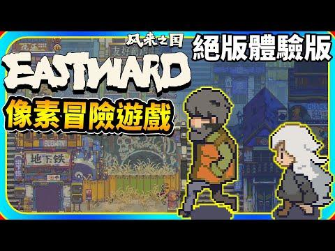 像素冒險遊戲《Eastward》絕版體驗版(風來之國)【老頭】 - YouTube