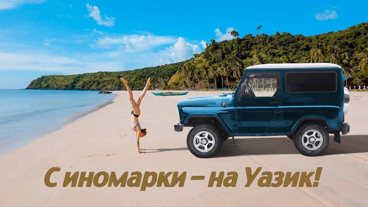 Автомобили уаз новые и с пробегом в беларуси частные объявления о продаже автомобилей уаз. Купить или продать автомобиль уаз на сайте.