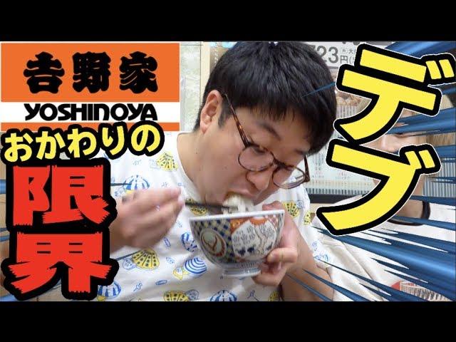 【大食い】デブは吉野家のご飯を何杯おかわりできるか?【限界食い】