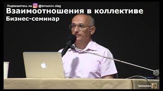 Смотреть видео Взаимоотношения в коллективе  Бизнес-семинар  Торсунов О.Г. Москва  29.08.2018 онлайн