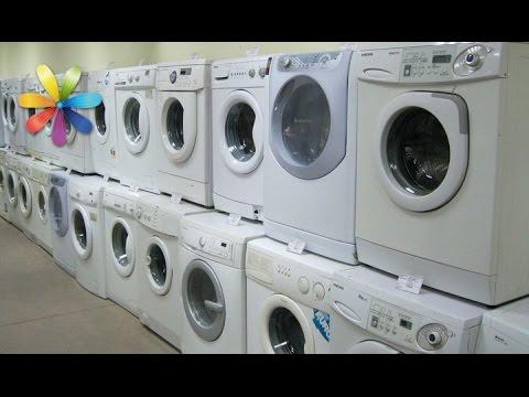 Выбираем бытовую технику б\у: стиральная машина – Все буде добре .