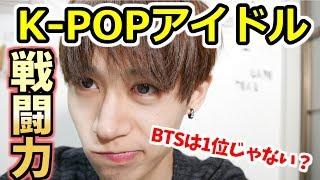 【韓国】国内で公式発表のガチ評判ランキングが意外だった! thumbnail
