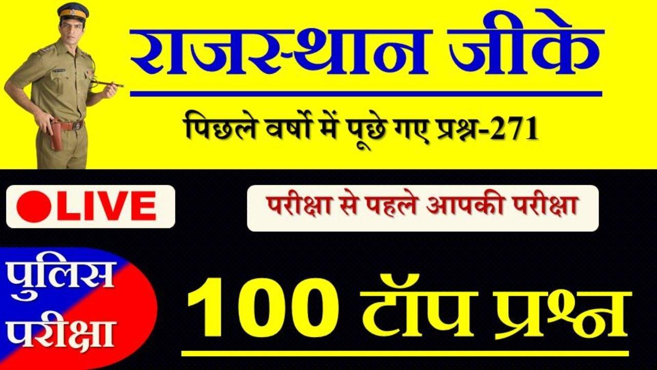 #271 राजस्थान जीके 100 टॉप प्रश्न //POLICE/PATWAR/RAS/REET/ACF/LDC// PRAHLAD SARAN